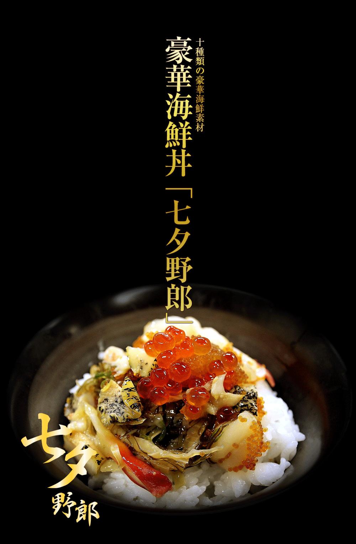 豪華海鮮丼 「七夕野郎」