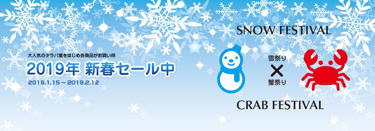 雪祭り×蟹祭り